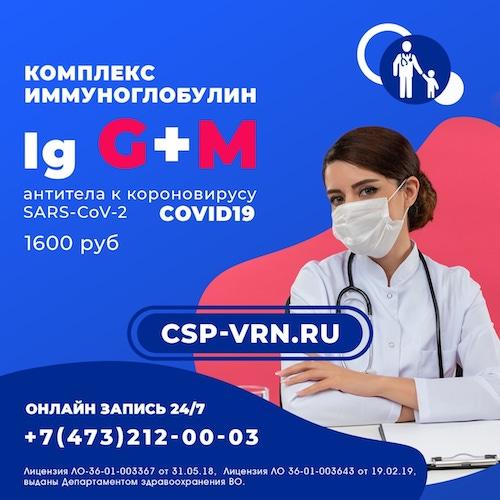 Комплексныйы анализ крови на антитела к коронавирусу SARS‑CoV‑2 (COVID‑19), спайковый (S) белок, IgM, качественно, и IgG, количественно, в ЦСП.